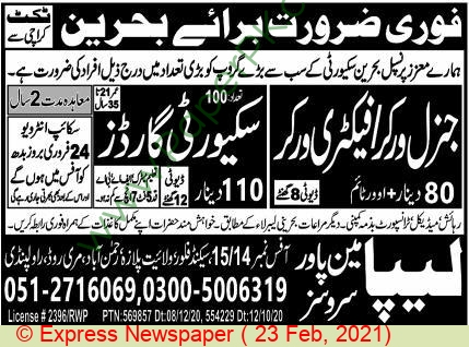 Leepa Manpower Services jobs newspaper ad for Factory Worker in Rawalpindi on 2021-02-23