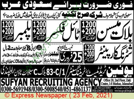 Union Trade Test & Training Center jobs newspaper ad for Tile Fixer in Rawalpindi on 2021-02-23