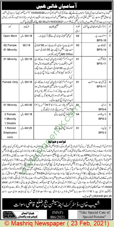 District & Session Court jobs newspaper ad for Junior Clerk in Swat on 2021-02-23