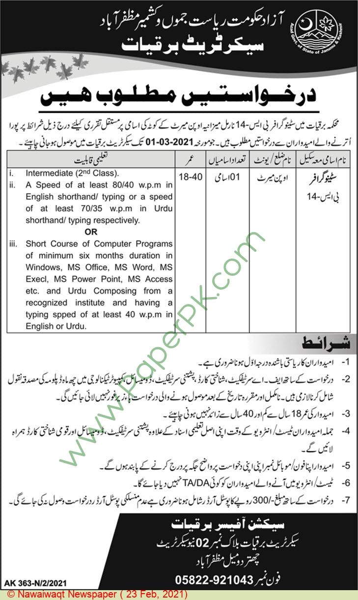 Azad Jammu & Kashmir Electricity Department jobs newspaper ad for Stenographer in Muzaffarabad on 2021-02-23