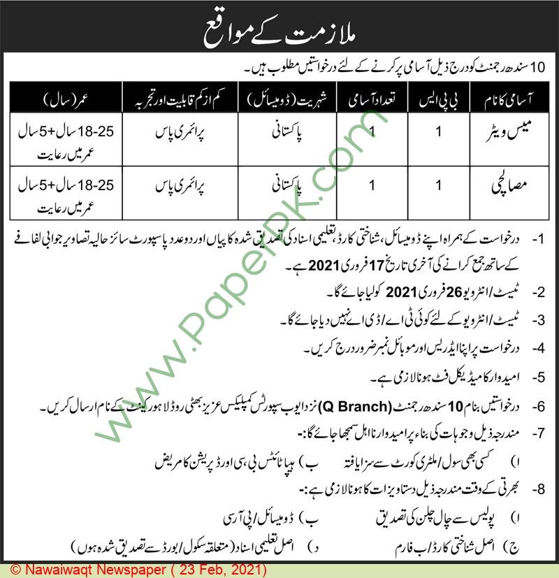 Pakistan Army jobs newspaper ad for Masalchi in Karachi on 2021-02-23