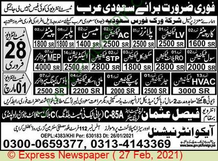 Faisal Usman Trade Test & Training Center jobs newspaper ad for Mep Supervisor in Rawalpindi on 2021-02-27