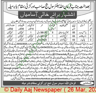 District & Session Court jobs newspaper ad for Process Server in Orakzai Agency on 2021-03-26