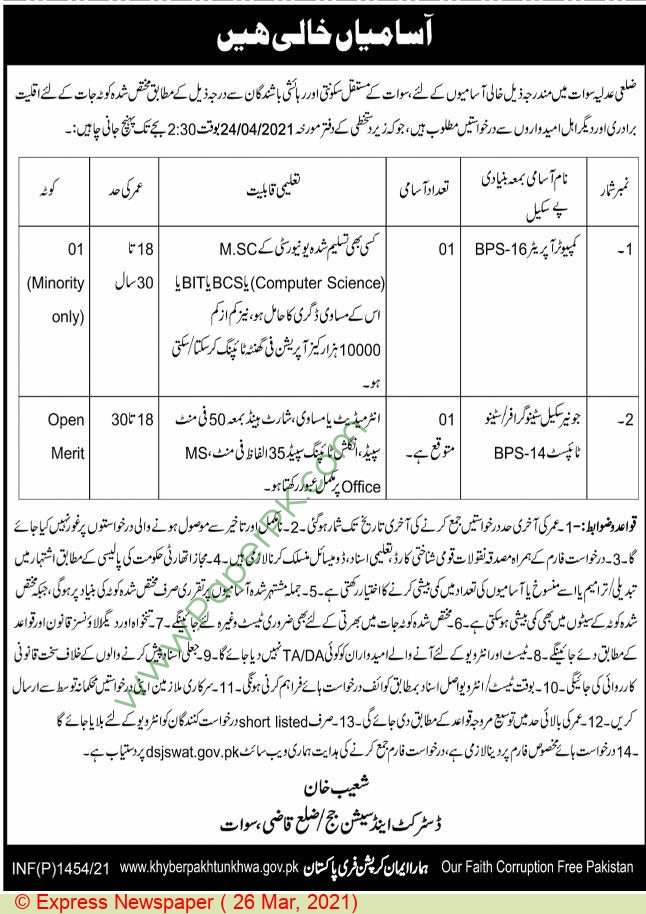 District & Session Court jobs newspaper ad for Computer Operator in Swat on 2021-03-26
