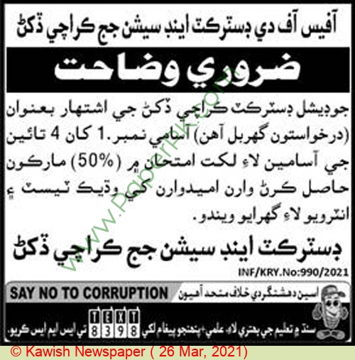 District & Session Court jobs newspaper ad for Class Iv in Karachi on 2021-03-26