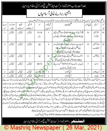 District & Session Court jobs newspaper ad for Junior Clerk in Orakzai Agency on 2021-03-26