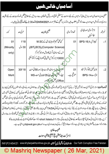 District & Session Court jobs newspaper ad for Junior Scale Stenotypist in Swat on 2021-03-26