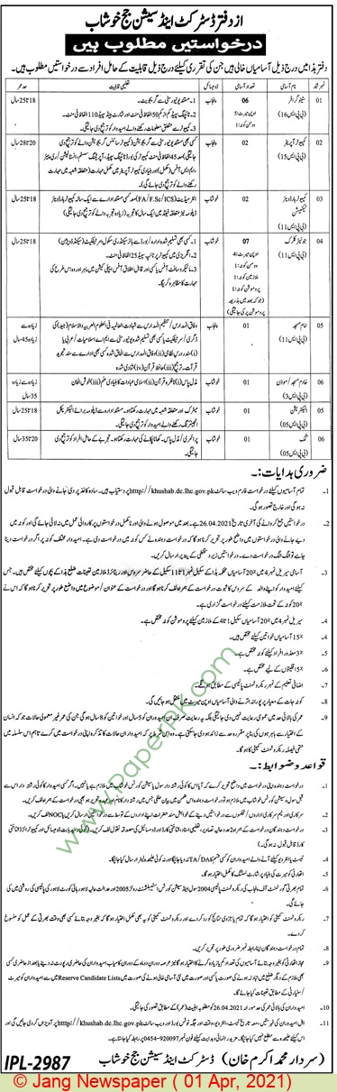 District & Session Court jobs newspaper ad for Cook in Khushab on 2021-04-01