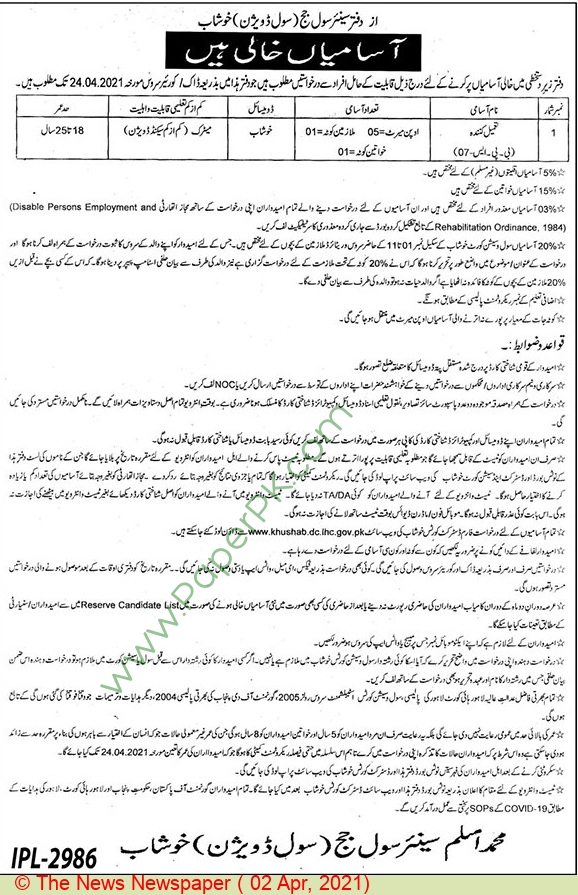 Senior Civil Court jobs newspaper ad for Process Server in Khushab on 2021-04-02
