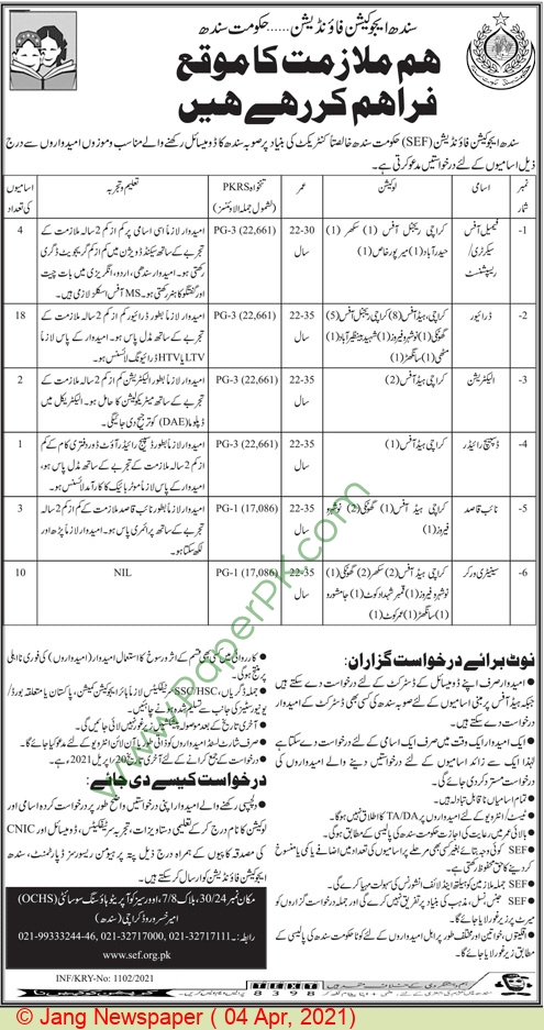 Sindh Education Foundation jobs newspaper ad for Naib Qasid in Karachi on 2021-04-04