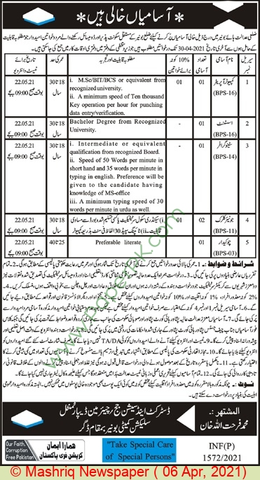 District & Session Court jobs newspaper ad for Computer Operator in buner on 2021-04-06