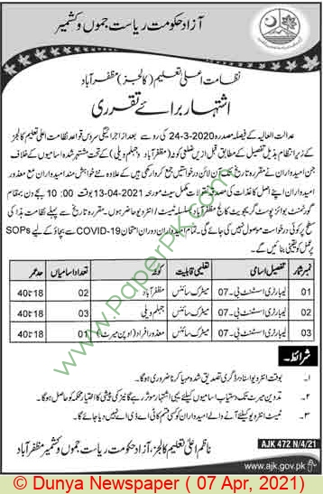Higher Education Authority jobs newspaper ad for Laboratory Assistant in Muzaffarabad on 2021-04-07