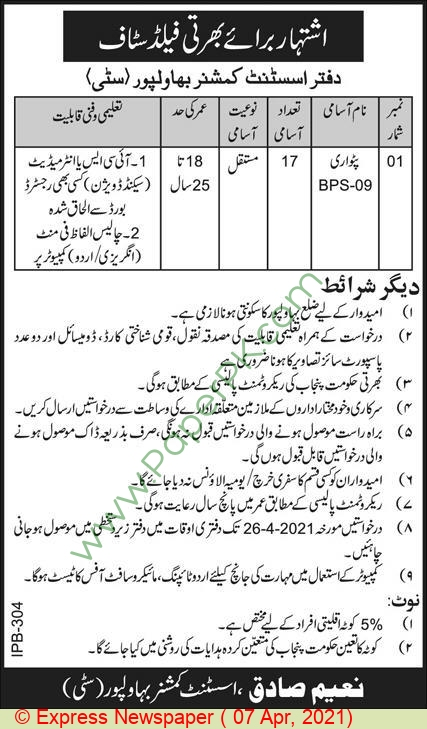 Revenue Department jobs newspaper ad for Patwari in Bahawalpur on 2021-04-07