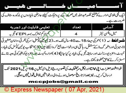 Welfare Department jobs newspaper ad for Male Vaccinator in Peshawar on 2021-04-07