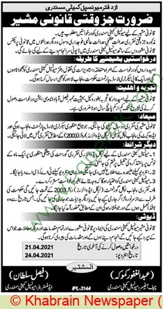 Municipal Committee jobs newspaper ad for Legal Advisor in Karachi on 2021-04-07