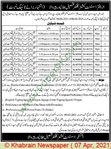 Office Of The Deputy Commissioner jobs newspaper ad for Patwari in Jalalpur Pirwala on 2021-04-07