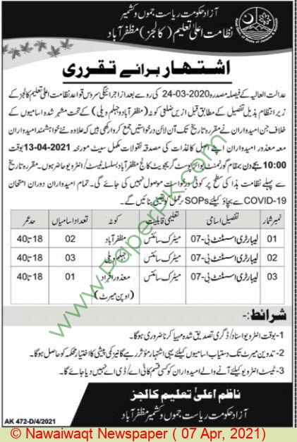 Higher Education Department jobs newspaper ad for Laboratory Assistant in Muzaffarabad on 2021-04-07