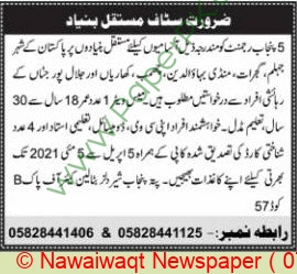 Pakistan Army jobs newspaper ad for Mess Waiter in Lahore on 2021-04-07