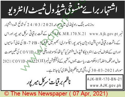 Electricity Department jobs newspaper ad for Lineman (cancellation) in Mirpur on 2021-04-07