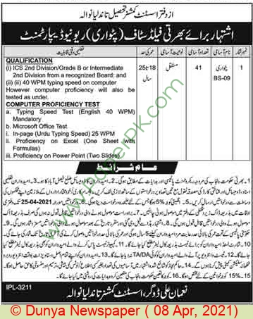 Revenue Department jobs newspaper ad for Patwari in Mianwali on 2021-04-08