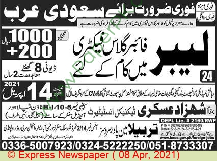 Shahzad Askari Technical Institute jobs newspaper ad for Labour in Lahore on 2021-04-08