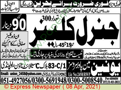 Union Manpower Services jobs newspaper ad for General Cleaner in Rawalpindi on 2021-04-08