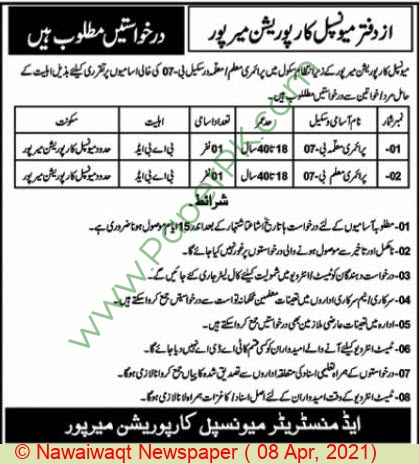 Municipal Corporation jobs newspaper ad for Primary Teacher in Mirpur on 2021-04-08