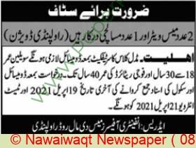 Pakistan Army jobs newspaper ad for Mess Waiter in Rawalpindi on 2021-04-08