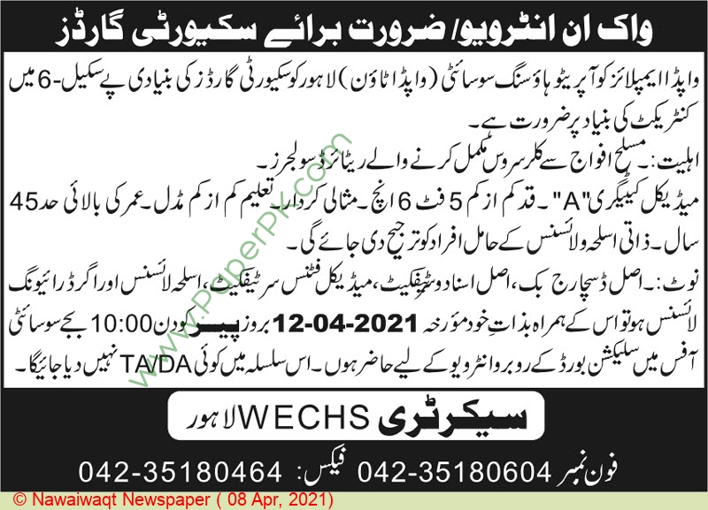 Wapda Employees Cooperative Housing Society jobs newspaper ad for Security Guard in Lahore on 2021-04-08