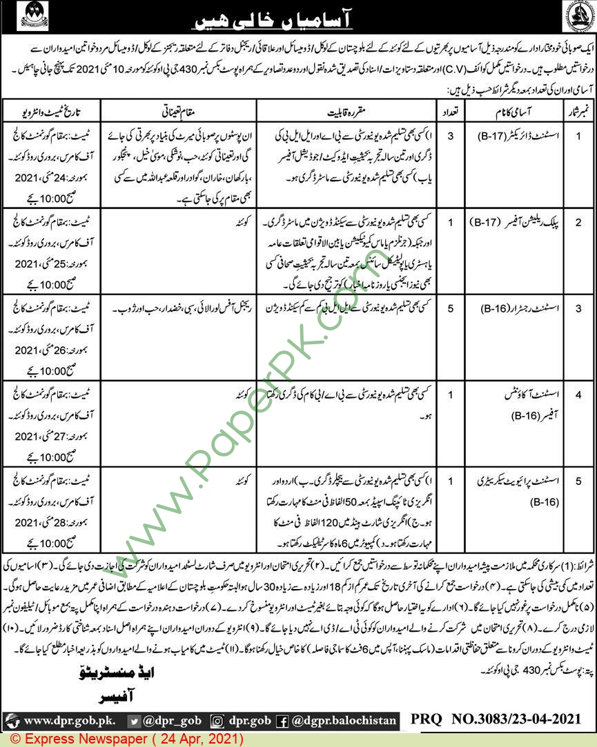 Balochistan Government jobs newspaper ad for Public Realation Officer in Quetta on 2021-04-24