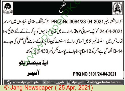 Balochistan Government jobs newspaper ad for Staff in Quetta on 2021-04-25