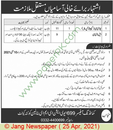 Pakistan Army jobs newspaper ad for Lower Division Clerk in Quetta on 2021-04-25