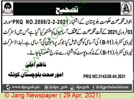 District Health Authority jobs newspaper ad for Leprosy Controller in Quetta on 2021-04-29