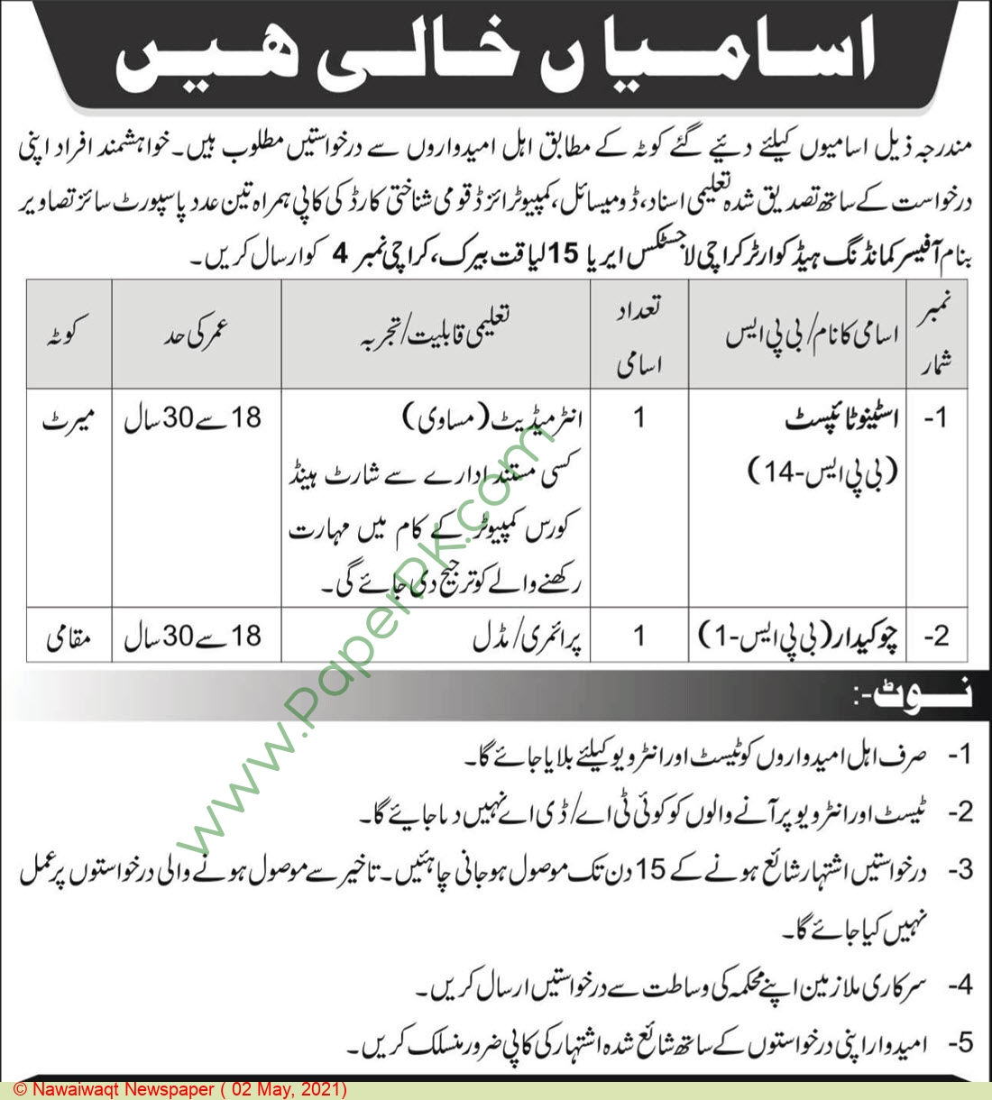Pakistan Army jobs newspaper ad for Chowkidar in Quetta on 2021-05-02