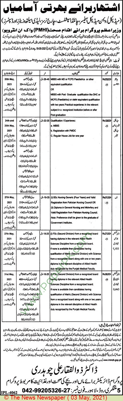 Integrated Health Services jobs newspaper ad for Nurse in Lahore on 2021-05-03
