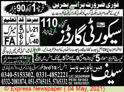 Saif Manpower Services jobs newspaper ad for Security Guard in Rawalpindi on 2021-05-04