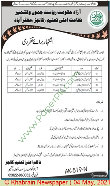 Secondary Education Department jobs newspaper ad for Laboratory Assistant in Muzaffarabad on 2021-05-04