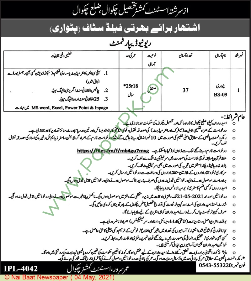 Office Of The Deputy Commissioner jobs newspaper ad for Patwari in Chakwal on 2021-05-04