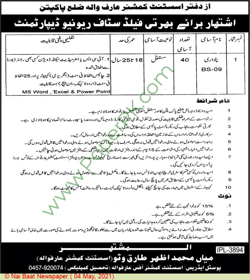 Office Of The Deputy Commissioner jobs newspaper ad for Patwari in Pakpattan on 2021-05-04