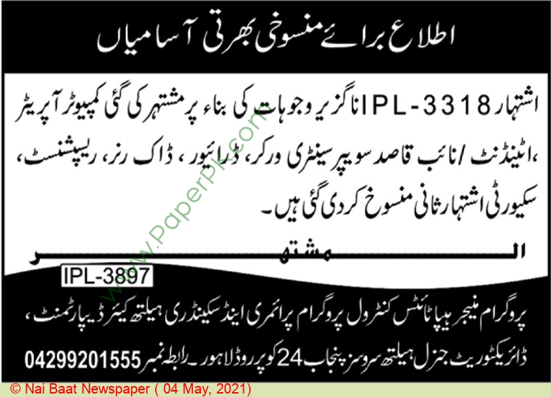 Computer Operator jobs in Lahore at Primary & Secondary Healthcare Department