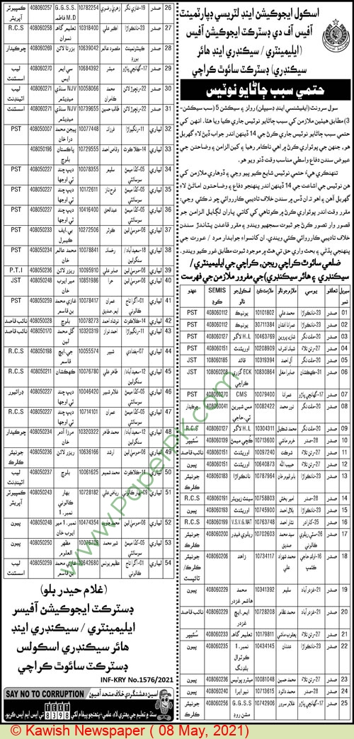 District Education Authority jobs newspaper ad for Computer Operator in Karachi on 2021-05-08