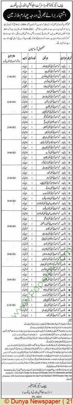 District Education Authority jobs newspaper ad for Chowkidar in Sialkot on 2021-05-21