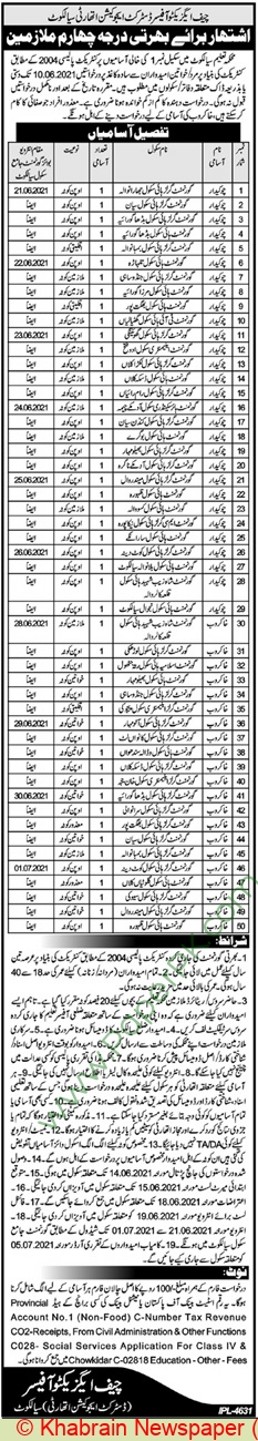 District Education Authority jobs newspaper ad for Chowkidar in Sialkot on 2021-05-22