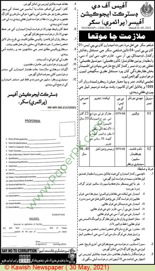 District Education Authority jobs newspaper ad for Driver in Sukkur on 2021-05-30