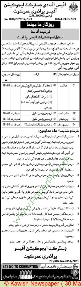 District Education Authority jobs newspaper ad for Naib Qasid in Umerkot on 2021-05-30