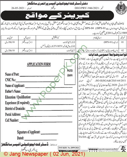 District Education Authority jobs newspaper ad for Naib Qasid in Sanghar on 2021-06-02