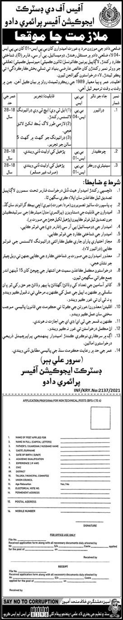 District Education Authority jobs newspaper ad for Driver in Dadu on 2021-06-02