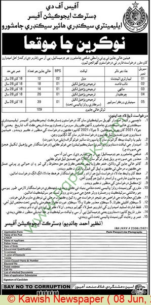 District Education Authority jobs newspaper ad for Driver in Jamshoro on 2021-06-08