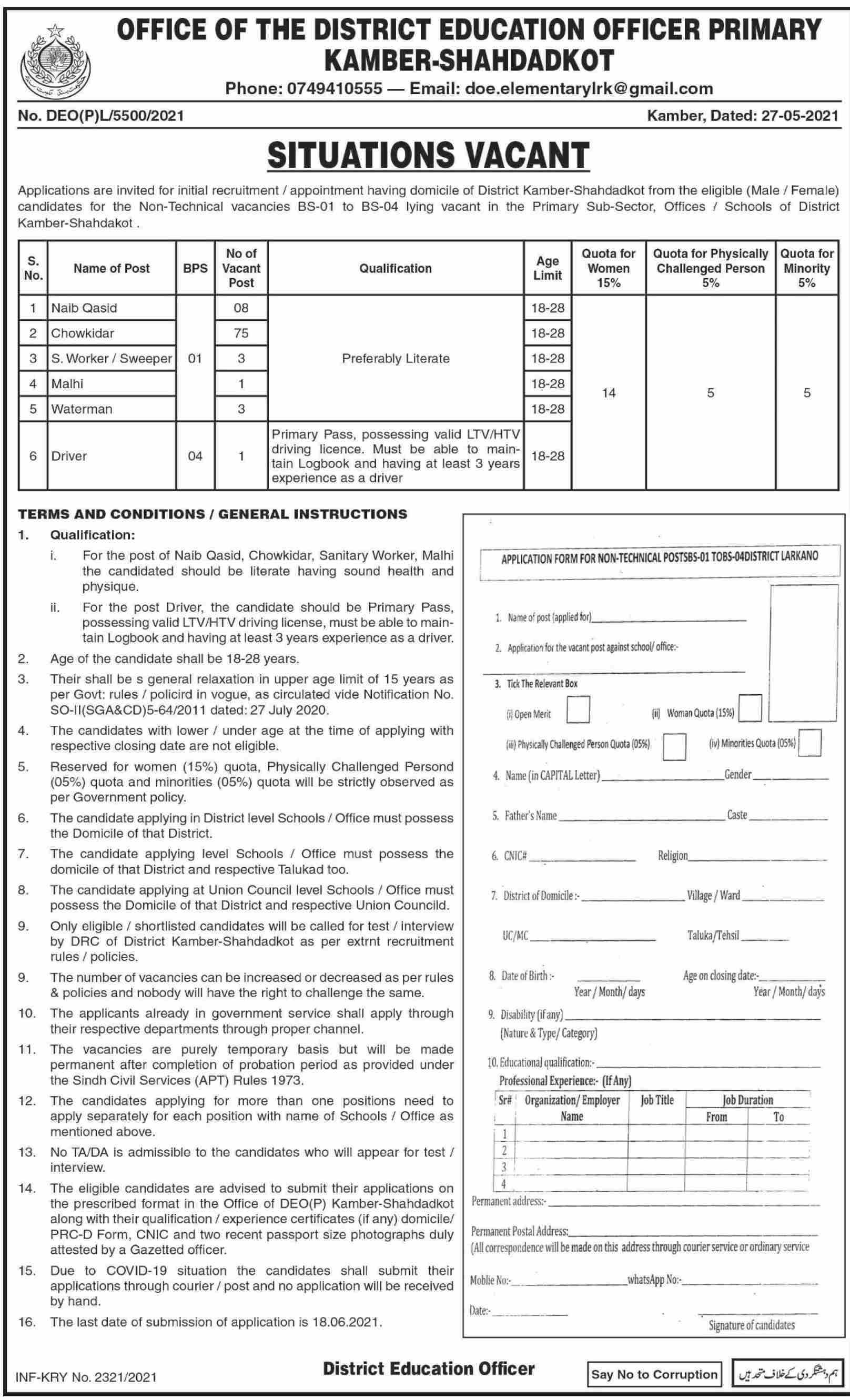 District Education Authority jobs newspaper ad for Naib Qasid in Kamber on 2021-06-10