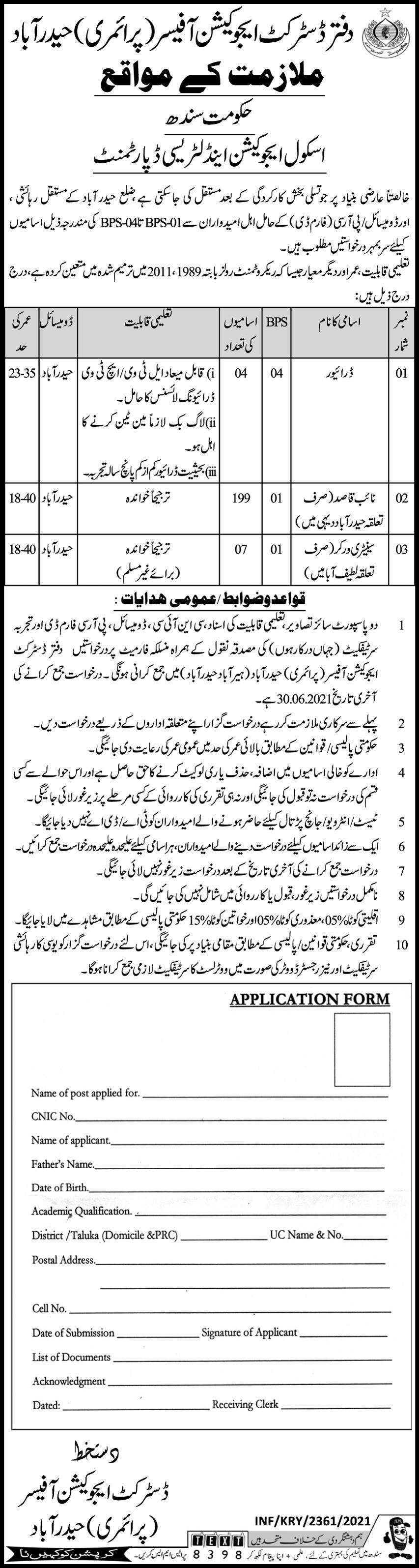 District Education Authority jobs newspaper ad for Driver in Hyderabad on 2021-06-10